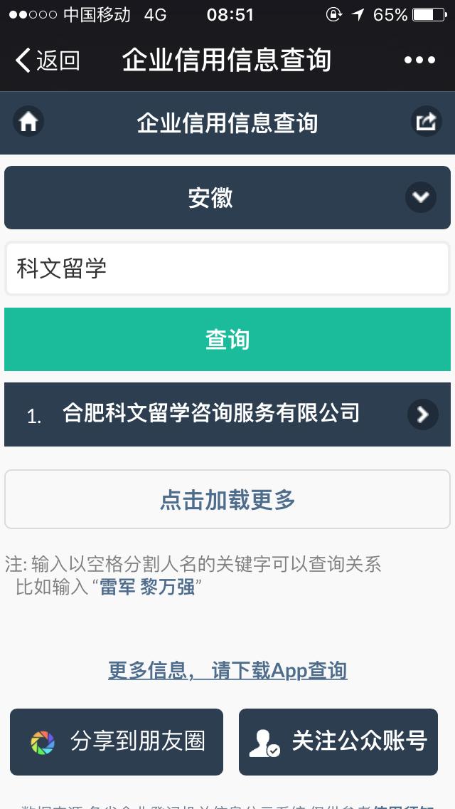 安徽合肥公司注册查询.png
