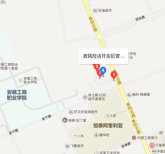 合肥市长丰双凤管委会工商局位置电话.png