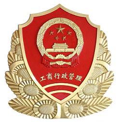 合肥市蜀山区办理公司工商局.jpg