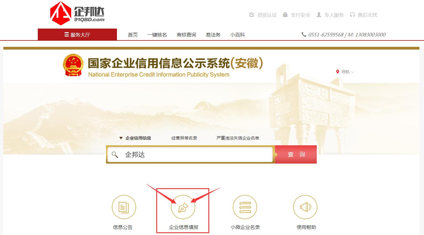 安徽工商局年報公司系統.png