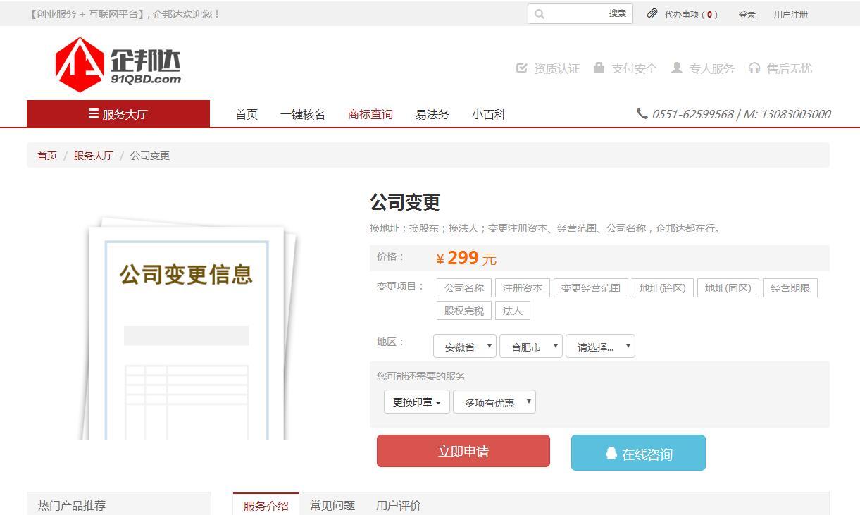 安徽公司营业执照变更.jpg