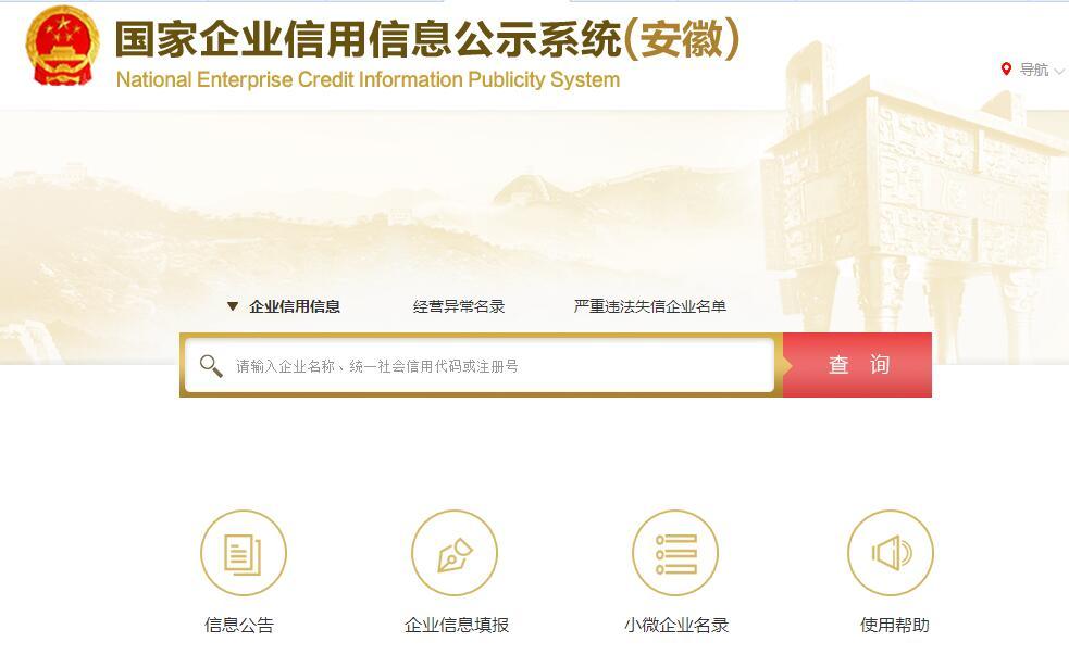 合肥工商局网上办事大厅 网上登记系统.jpg