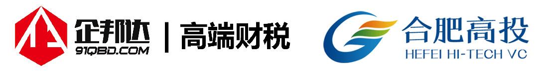 高端财税代理合肥高新投资创投基金.jpg